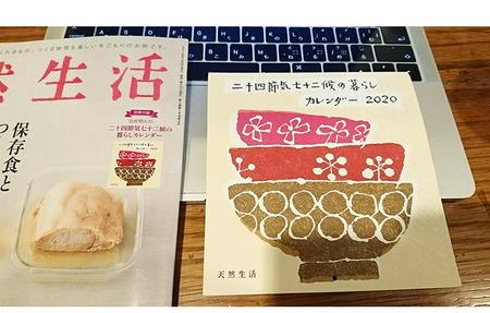 k-12-9-2019-koyomi1