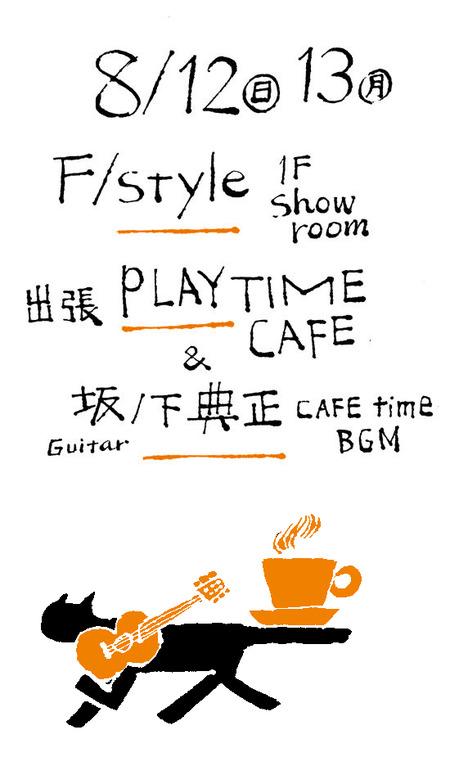 k-8-10-2018-cafe&guitar