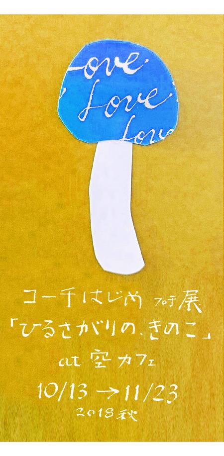 k-10-23-2018-kinoco