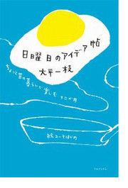 K3172014nichiyooobi_2