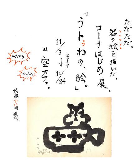 19utuwaten-info-2