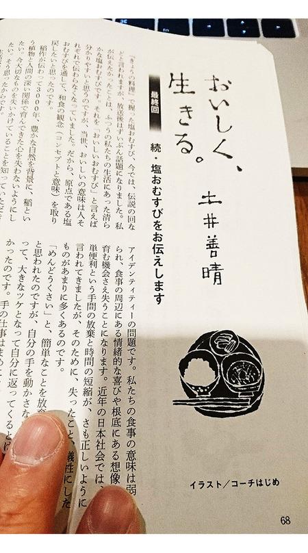k-12-6-2019-oisikuikiru