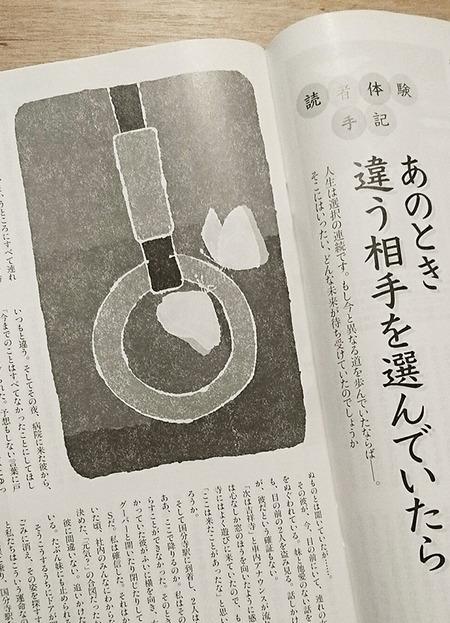 k-11-18-2019-fujin5