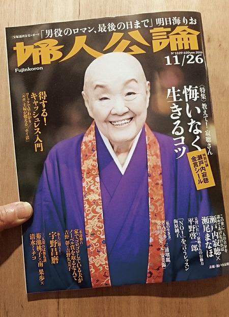 k-11-18-2019-fujin6
