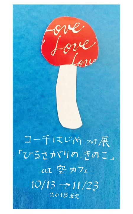 hirusagari-poster