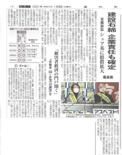 スベスト(京都)訴訟(2021.01.30付高知新聞)