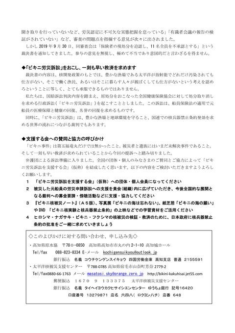 「ビキニ労災訴訟を支援する会」参加の呼びかけ(2020.01.15)-2