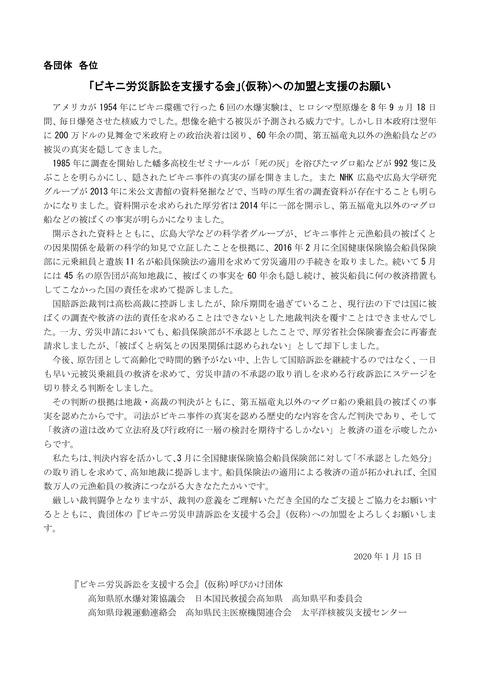 「ビキニ労災訴訟を支援する会」団体支援要請文書(2020.1.15)-1