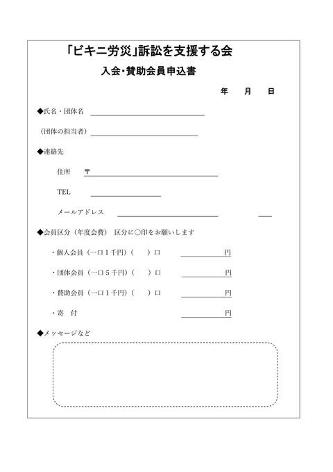 「ビキニ労災訴訟を支援する会」参加の呼びかけ(2020.01.15)-3
