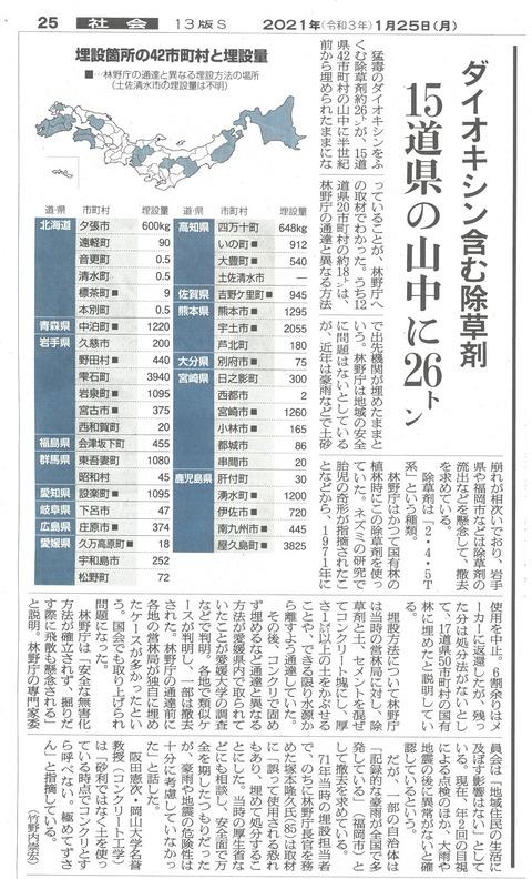 ダイオキシン埋設(2021.01.15朝日新聞)