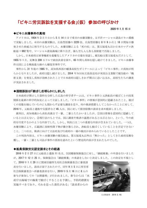 「ビキニ労災訴訟を支援する会」参加の呼びかけ(2020.01.15)-1