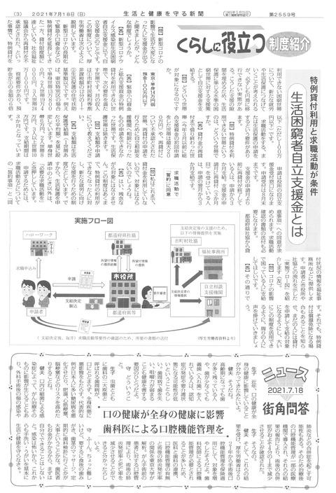 くらし(2021.07.18)
