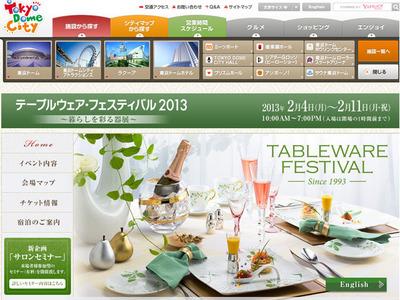 テーブルウェアフェスティバル2013