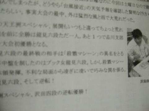 SOSの衝撃と東京名人戦6回戦より