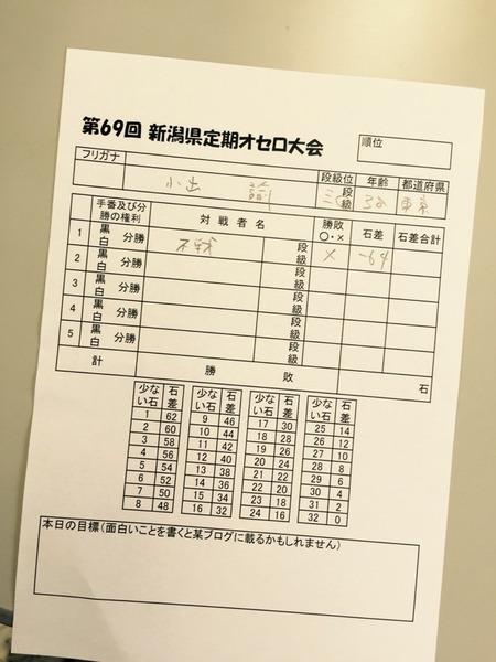 第69回新潟県オセロ定期大会!しがのすけさんとの熱い試合の詳細を書くよ
