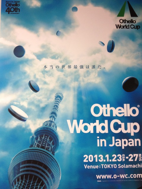 Othello World Cup 2013代表決定戦