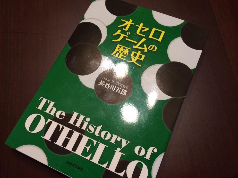 「オセロゲームの歴史」を読んだけど、何を書いてあるのかさっぱりわからない。けど説得力もすごい。