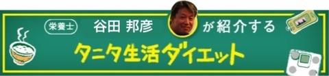 tanita_syokudou