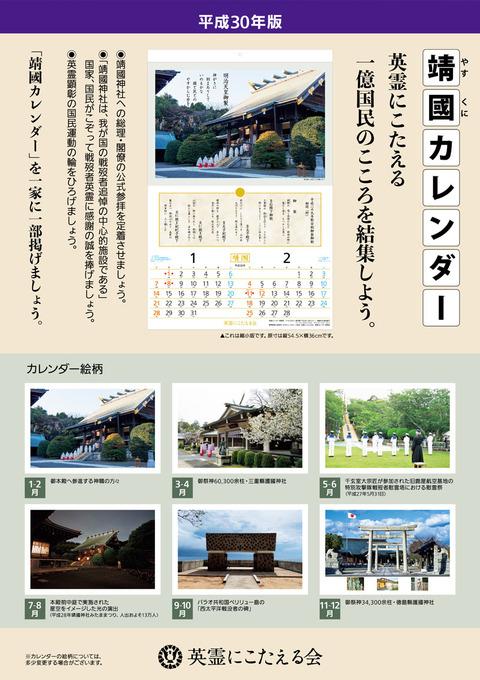 calendar_panf01_h30