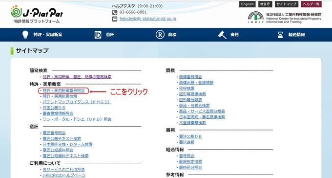 特許検索1