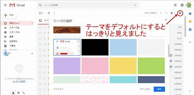 gmail画面デフォルト