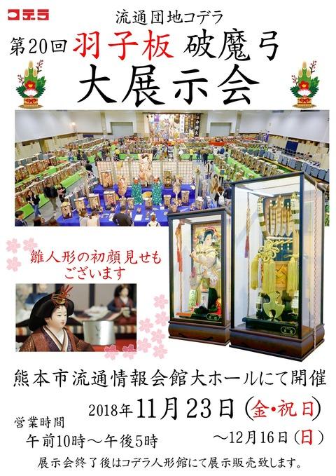 2019年コデラ羽子板破魔弓展示会