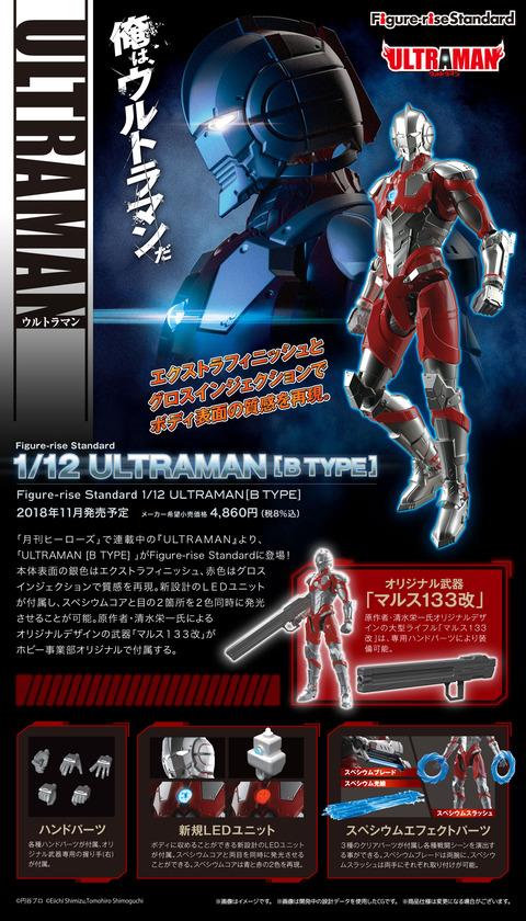 ウルトラマンB2