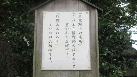 IMG_1790_A_石碑の看板