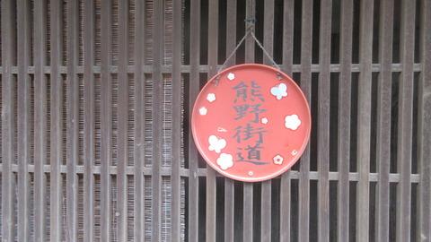 IMG_1775_A_熊野街道のお盆