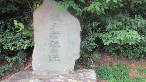 IMG_1783_A_祓戸王子社跡の石碑