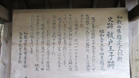 IMG_1778_A_祓戸王子の看板