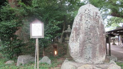 IMG_1789_A_石碑