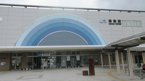 IMG_1774_A_海南駅
