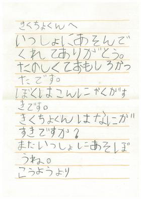 子ども参観日002