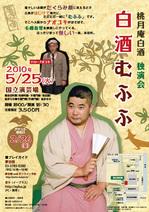 kokuritsu_100525_sirozake-thumb-150x212