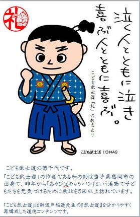 菊千代メッセージカード