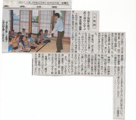稲生塾1106181