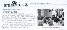 inaoijuku1_kouhoutowada