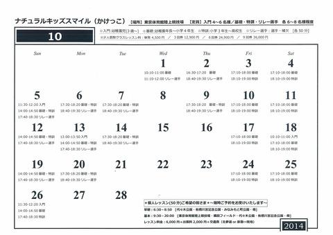 【10月】秋の運動会向け!かけっこレッスン開講!