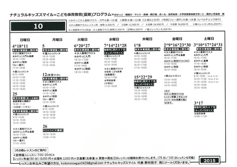【10月】こども体育教育スケジュール