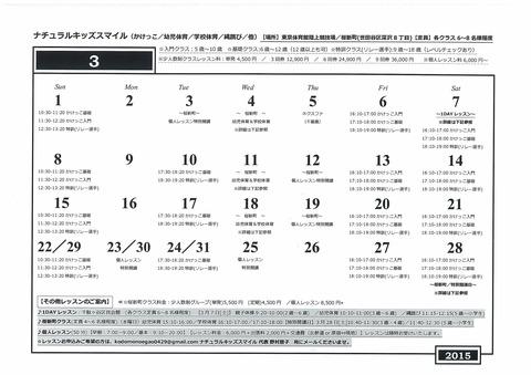 【3月レッスンスケジュール】
