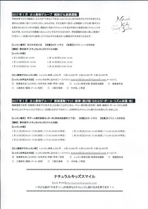 【2017年1月】少人数制グループ縄跳び・器械運動
