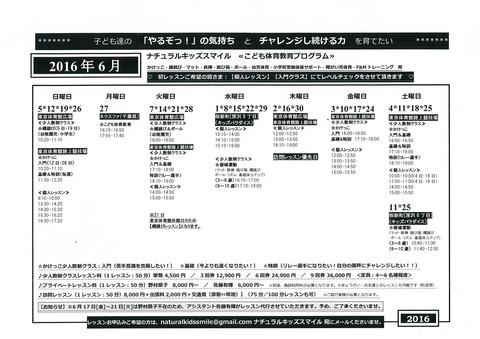 【6月】こども体育教育スケジュール