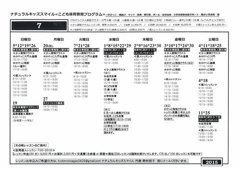 【7月】レッスンスケジュール
