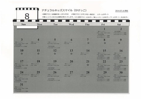 かけっこ[8月]