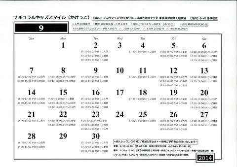 【9月】秋の運動会向け!かけっこレッスン開講!