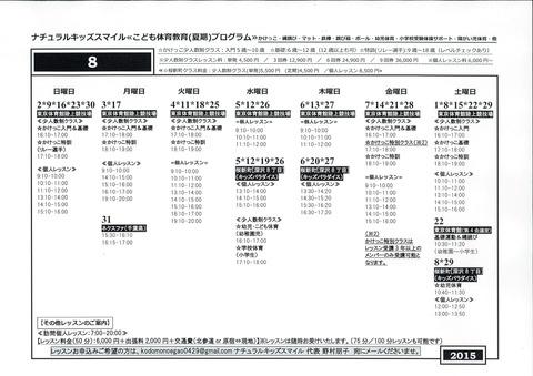 【8月】夏休みレッスンスケジュール