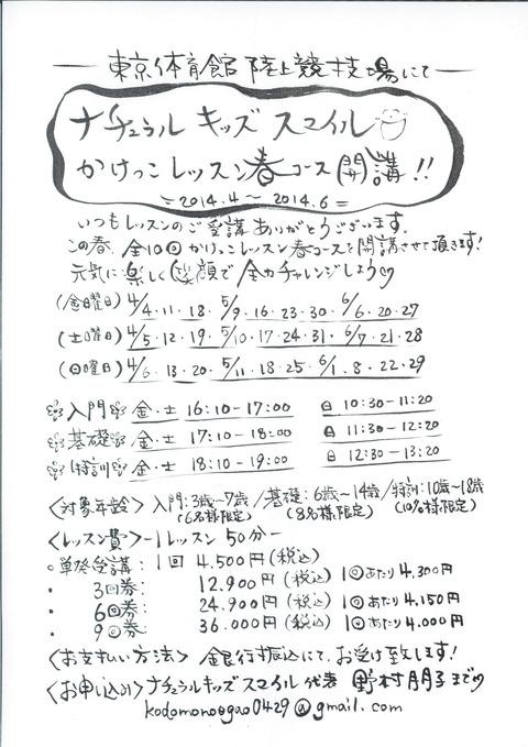 2014かけっこ春コース