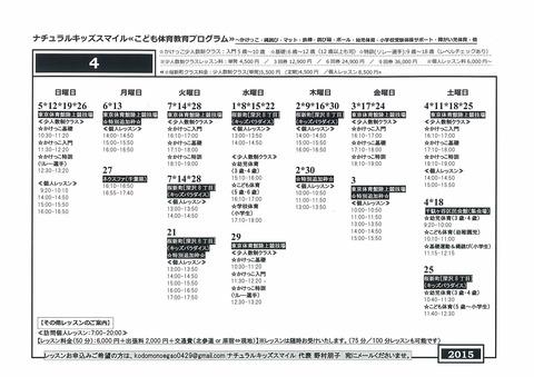 2015年4月レッスンスケジュール