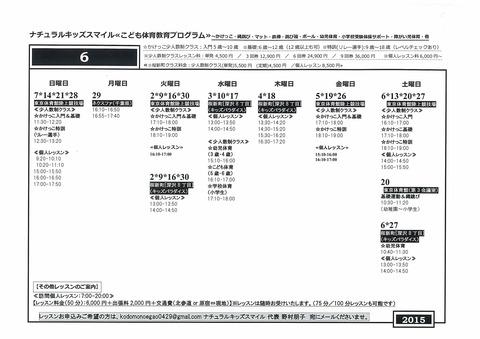 【6月】こども体育レッスンスケジュール